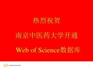 热烈祝贺 南京中医药大学开通 Web of Science 数据库