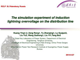 The simulation experiment of induction lightning overvoltage on the distribution line