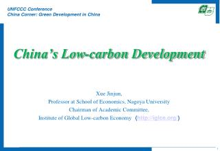 UNFCCC Conference  China Corner: Green Development in China
