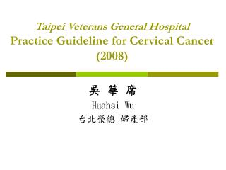 Taipei Veterans General Hospital Practice Guideline for Cervical Cancer (2008)