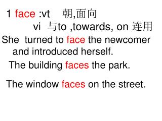 1  face  :vt     朝 , 面向 vi   与 to ,towards, on  连用