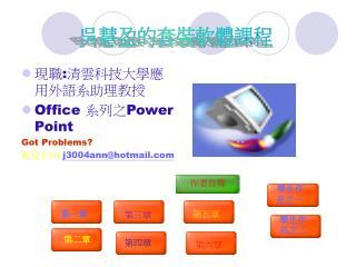現職 : 清雲科技大學應用外語系助理教授 Office  系列之 Power Point Got Problems? 歡迎來信 : j3004ann@hotmail