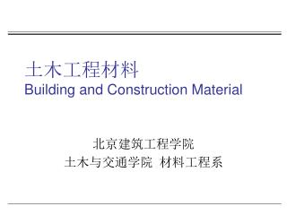 土木工程材料 Building and Construction Material