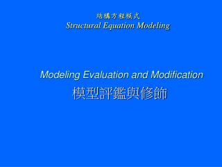 Modeling Evaluation and Modification 模型評鑑與修飾