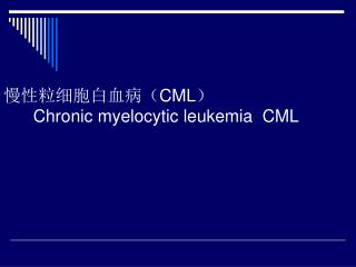 慢性粒细胞白血病( CML ) Chronic myelocytic leukemia  CML