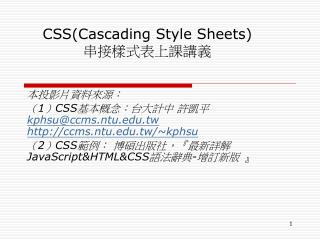 CSS(Cascading Style Sheets)  串接樣式表上課講義