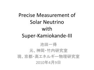 Precise Measurement of Solar Neutrino  with  Super-Kamiokande-III