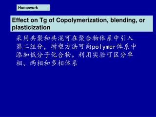 Effect on Tg of Copolymerization, blending, or plasticization