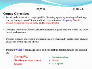 中文四 			E Block Course Objectives