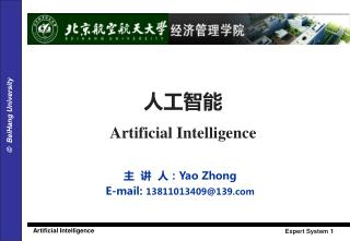人工智能 Artificial Intelligence