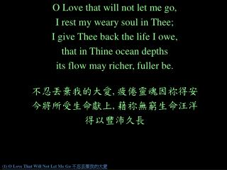 (1) O Love That Will Not Let Me Go  不忍丟棄我的大愛