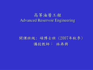 高等油層工程 Advanced Reservoir Engineering