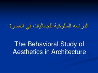 The Behavioral Study of Aesthetics in Architecture
