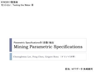 Mining Parametric Specifications