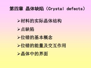 第四章 晶体缺陷( Crystal defects )