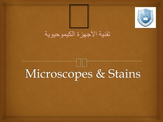 Microscopes & Stains