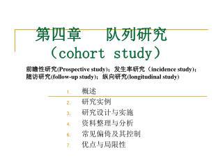 第四章   队列研究  ( cohort study )