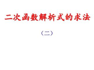 二次函数解析式的求法
