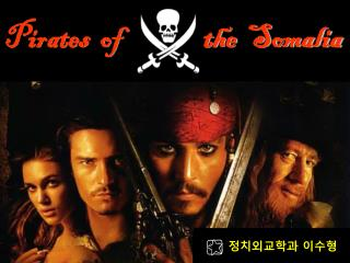 Pirates  of               the  Somalia