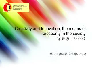 Creativity and Innovation, the means of prosperity in the society 徐必德( Bernd)