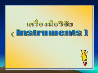 เครื่องมือวิจัย (  Instruments )