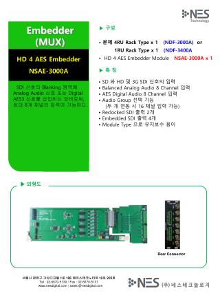 ▶ 구성 • 본체  4RU Rack Type x 1    (NDF-3000A)   or   1RU Rack Type x 1    (NDF-3400A