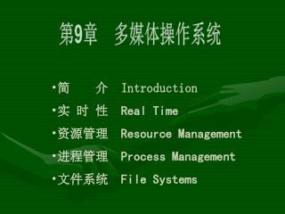 简   介   Introduction 实 时 性 Real Time 资源管理   Resource Management 进程管理 Process Management