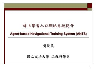 線上學習入口網站系統簡介 Agent-based Navigational Training System  (ANTS)