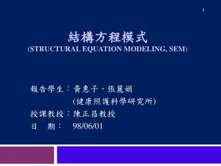 結構方程模式 (STRUCTURAL EQUATION MODELING, SEM )