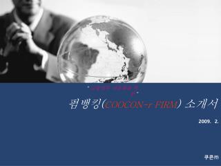 펌뱅킹 ( COOCON-r FIRM )  소개서