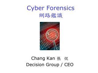 Cyber Forensics 網路鑑識