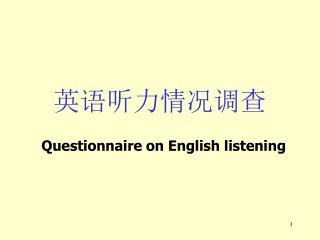 英语听力情况调查