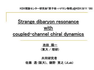 Strange dibaryon resonance with coupled-channel chiral dynamics