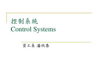 控制系統 Control Systems