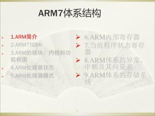 ARM7 体系结构