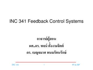 INC 341 Feedback Control Systems