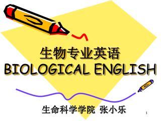 生物专业英语 BIOLOGICAL ENGLISH