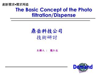 The Basic Concept of the Photo filtration/Dispense