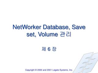 NetWorker Database, Save set, Volume  관리