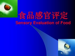 食品感官评定 Sensory Evaluation of Food