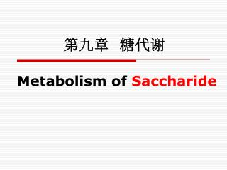 第九章  糖代谢 Metabolism of  Saccharide