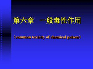 第六章   一般毒性作用 ( common toxicity of chemical poison )