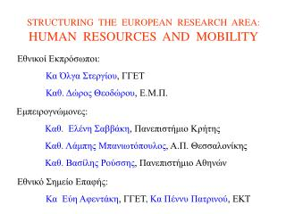 STRUCTURING  THE  EUROPEAN  RESEARCH  AREA:  HUMAN  RESOURCES  AND  MOBILITY