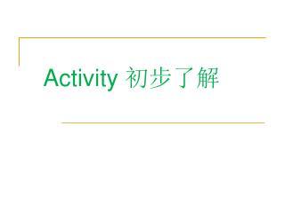 Activity  初步了解