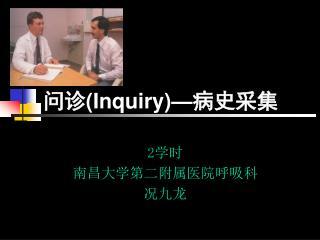 问诊 (Inquiry)— 病史采集