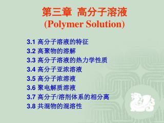 第三章 高分子溶液 (Polymer Solution)