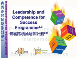 Leadership and Competence for Success Programme 2.0 青雲路領袖培訓計劃 2.0