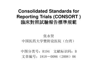 Consolidated Standards for Reporting Trials (CONSORT ) 臨床對照試驗報告標準規範