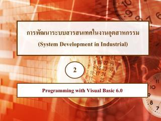 การพัฒนาระบบสารสนเทศในงานอุตสาหกรรม  (System Development in Industrial)
