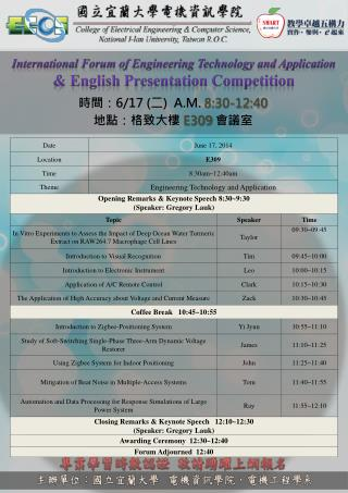International Forum of Engineering  Technology and Application & English Presentation Competition